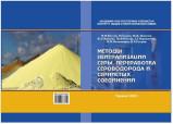 Neft-kimyo sanoati mutaxassislari uchun monografiya chop etildi