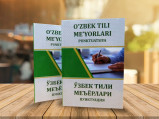 "Презентация книги ""Ўзбек тили меъёрлари (пунктуация)"""