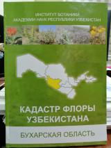 Buxoro viloyati florasi kadastri (monografiya) nashr etildi