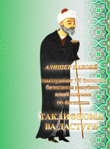 So'z mulkining sultoni Hazrat Аlisher Navoiy tavalluddining 580 yilligiga bag'ishlangan anjuman o'tkaziladi