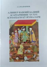Опубликована монография о рукописях произведений Алишера Навои