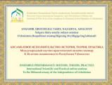 """""""Ansambl ijrochiligi: tarix, nazariya, amaliyot"""" mavzusida Xalqaro ilmiy-nazariy seminar"""