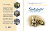 Опубликовано справочное пособие по кадастру редких и исчезающих видов позвоночных животных Самаркандской области