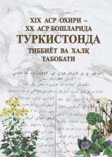 """""""XIX asr oxiri – XX asr boshlarida Turkistonda tibbiyot va xalq tabobati"""" nomli monografiya nashr etildi"""