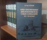 """""""Xiva xonligining diplomatiyasi va savdo aloqalari"""" nomli monografiya nashr etildi"""
