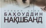 """""""Bahouddin Naqshband"""" romani nashr etildi"""