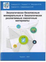 Опубликована монография на тему «Экологически безопасные минеральные и  биологически разлагаемые смазочные материалы»