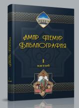 Amir Temur. Bibliography. The first book