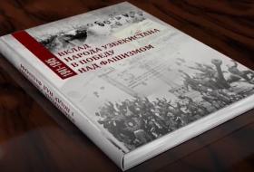 Презентация книг о подвиге узбекского народа в годы войны
