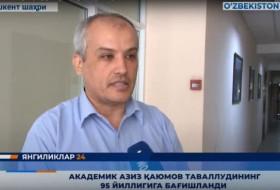 Состоялась международная конференция, посвященная 95-летию академика Азиза Каюмова