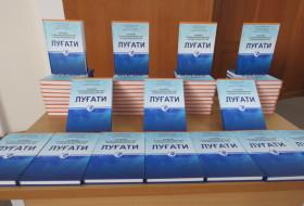 """""""Xalqaro terminelementlarning izohli-illyustrativ lug'ati"""" taqdimoti"""