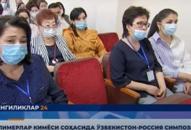 Проходит узбекско-российский симпозиум в области химии полимеров