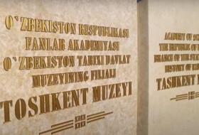 Ташкентский музей филиал Государственного музея истории Узбекистана АН РУз