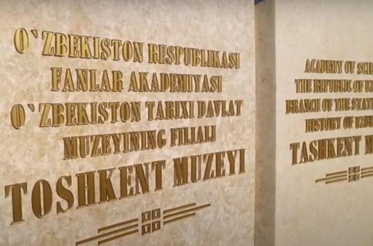 O'zR FA O'zbekiston tarixi davlat muzeyi filiali Toshkent muzeyi